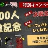 [キャンペーン]LINE登録1500人突破キャンペーン!のサムネイル