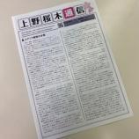 『上野桜木通信が本格印刷に!』の画像