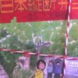 『鉄子の旅プロデュース日本縦断弁当〜まるごと北海道編〜』の画像