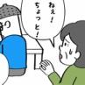 キングオブコント2019どぶろっく優勝おめでとうございます漫画②
