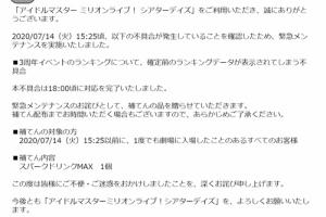 【ミリシタ】緊急メンテナンス終了!&イベント『ミリコレ!~MILLIONLIVE COLLECTION~』が開催中!