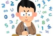 人工知能のための数学を研究しよう!~東京工業大学 渡辺研究室の紹介~