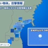 『仙台市上空の白い球体(白い風船)未確認物体の正体を2chが特定か』の画像