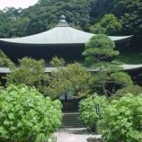 『いつか行きたい日本の名所 瑞泉寺』の画像