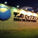 『『Mr.Children Stadium Tour 2015 未完』新潟 デンカビッグスワンスタジアム』の画像