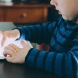 『子供たちへのデジタル機器使用指針』の画像