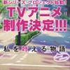 『虹ヶ咲3代目じゃなかった!? ラブライブ!新シリーズ プロジェクトスタート』の画像