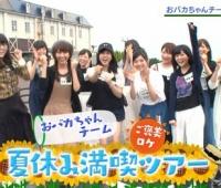 【欅坂46】ご褒美ロケの「夏休み満喫ツアー」は本当楽しかったなー