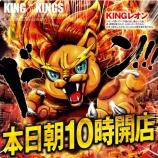 『10/22 KOK大阪本店 月一』の画像