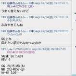 『◆SQ値速報◆ 2017ー7月限 SQ』の画像