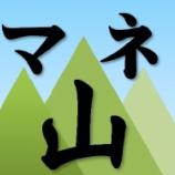 『ボッチ登山がさびしい人向けのサービスを発見したw』の画像