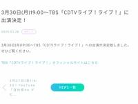 【日向坂46】『CDTVライブ!ライブ!』出演きたーーー!!!!!!