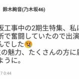 『【乃木坂46】鈴木絢音、乃木中2期生特集に参加できなかった理由を明かす!!!』の画像