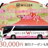 『高速バスのWILLERで最高3万円〜100円のクーポンがもれなく当たる。成田までの空港バスでも使えます。』の画像