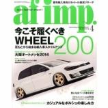『【スタッフ日誌】af imp4月号に掲載されました!』の画像