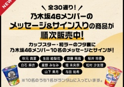 """【衝撃】乃木坂46最新の10福神メンバーが""""こんな所""""で発表されてしまうwww"""