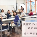 『香川県丸亀市で「薬膳アドバイザー認定試験」と個別相談会を実施しました』の画像