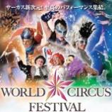 『ド大迫力の空中ブランコ!ポップサーカス富山公演行って来ましたッ!』の画像
