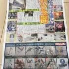『徒然ガンプラ日記〜1/20 ユニコーンガンダム〜』の画像