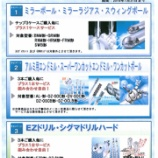 『7/31まで! 【アヤセ機工限定キャンペーン】アヤセ機工xダイジェット オリジナルキャンペーン【切削工具】』の画像