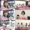 「よくメンバーのものを勝手に借りる」と指摘された小栗有以が太田奈緒、佐藤栞、岡部麟に反論!「嘘はやめてください」