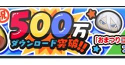 妖怪ウォッチぷにぷに 500万ダウンロード突破!おまつりコイン・大王が3枚もらえる!