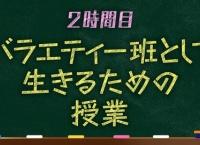 AKBINGO「田名部生来&伊豆田莉奈がメンバーたちへ最後の授業」まとめ!