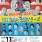 🎫前売券販売🎫  「2020 旗揚げ記念シリーズ」  10月...