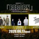 『6/17(水)無観客配信ライブ『REBORN』~ライブハウスに火を灯せ~開催決定!』の画像