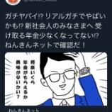 『【年金】3,000万円を株で長期運用した方が「ガチヤバイ」状況も少しは改善される。』の画像
