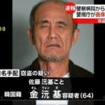 「警察病院から逃げた韓国人、前科30犯以上なのに強制送還されない。」その理由とは?