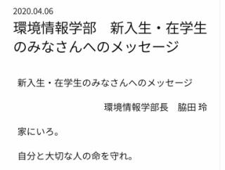 【超画像】慶應SFCの学部長、イキってしまう