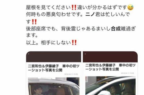 【画像】ジャニオタ「二宮の写真は合成!」のサムネイル画像