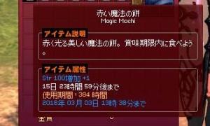 ゆたかめぇ 賞味期限つきの魔法の餅 出席リレー23日目