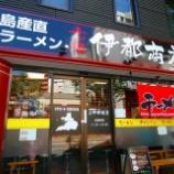 『JAL×はんつ遠藤コラボ企画【福岡編】1日め・博多ラーメン(伊都商店)』の画像