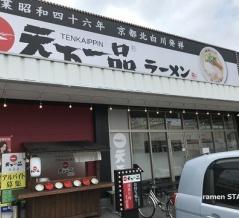 東広島市の新店「天下一品 西条店」で、こってり+野菜&「シャトレーゼ」でケーキ~♪