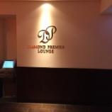 『[羽田空港]JAL ダイヤモンドプレミアラウンジ』の画像