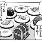 『トリコ食事シーン30巻6(ビリオンバード孵化)』の画像