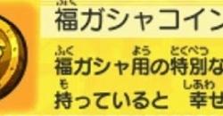 妖怪三国志 福ガシャコインの入手方法一覧まとめ!