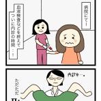 うさこの妊活日記