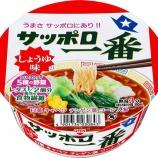 『【カップラーメン】サッポロ一番 しょうゆ味』の画像