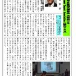『若者就職支援協会(YES)の広報第3号発行』の画像
