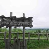 『【北海道ひとり旅】十勝の旅『美蔓パノラマパーク』』の画像