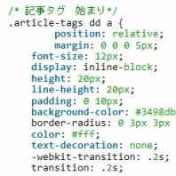 『【livedoorブログ】cssで記事タグリストのデザインをカスタマイズしてみる』の画像
