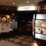 『浜松駅構内のトリコロールはモーニングコーヒー200円というサービスをやってるみたい(7:00~11:00)』の画像