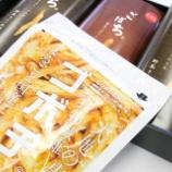 『ぐるなびippinで「ゴボチ」をご紹介いたしました!!(^^)』の画像