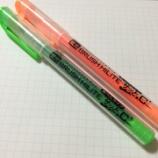 『筆ペンタイプの蛍光ペン 呉竹 zig「サッとc+」を買ってみた』の画像