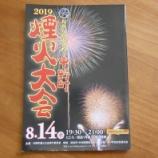 『今年(2019年)の中野町煙火大会は8/17に延期、台風による強風の影響で』の画像