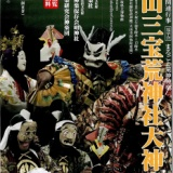 日野高校OGの神楽研究会がイベントを開催いたします!