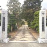 『【山梨】能成寺の御朱印』の画像
